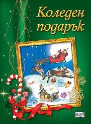 Коледен подарък - комплект за деца от 5 до 9 години - Зелен комплект -