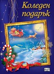Коледен подарък - комплект за деца от 8 до 14 години - Син комплект -