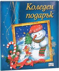 Коледен подарък - комплект за момчета от 8 до 12 години - Син комплект -