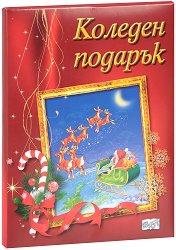 Коледен подарък - комплект за момичета от 8 до 12 години -