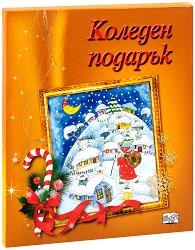 Коледен подарък - комплект за деца от 6 до 12 години -
