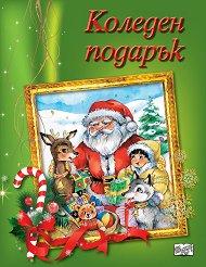 Коледен подарък - комплект за деца от 4 до 8 години -