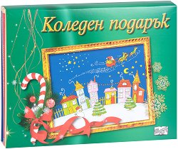 Коледен подарък - комплект за деца от 9 до 14 години -