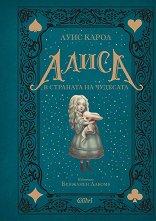 Алиса в Страната на чудесата. Луксозно издание - Луис Карол -
