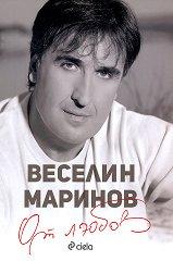 Веселин Маринов От любов -