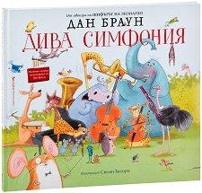 Дива симфония - Дан Браун -
