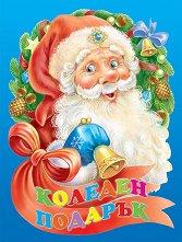 Коледен подарък - комплект за момчета -