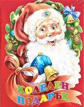 Коледен подарък - комплект за момичета -