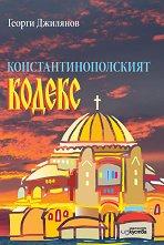 Константинополският кодекс -