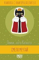 Книжка с книгоразделител: Помни... като Котката смело мечтай -