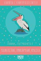 Книжка с книгоразделител: Помни... пътуването е удоволствие, приключение, красота -