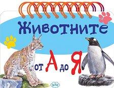 Животните от А до Я -