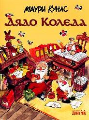 Дядо Коледа - Маури Кунас -