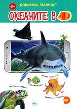 Океаните в 4D - Книжка с добавена реалност -