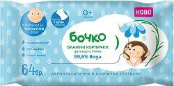 Бебешки влажни кърпички за лице и тяло с 99.6% вода - Опаковка от 64 броя - мокри кърпички