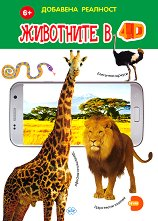 Животните в 4D - Книжка с добавена реалност -