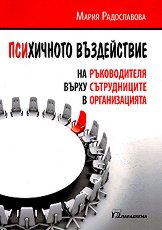 Психичното въздействие на ръководителя върху сътрудниците в организацията - Мария Радославова -