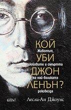 Кой уби Джон Ленън? -
