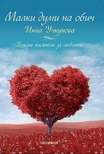 Малки думи на обич: Големи писатели за любовта - Инна Учкунова -
