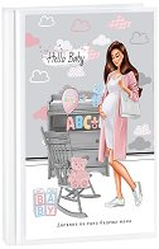 Планер - Hello Baby Brunette : Дневник на една бъдеща мама - Формат A5 -