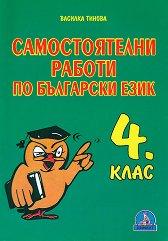 Самостоятелни работи по български език за 4. клас -
