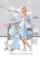 Планер - Hello Baby Blond : Дневник на една бъдеща мама - Формат A5 -