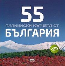 55 планински кътчета от България -
