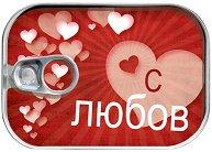 Картичка-консерва - С любов -