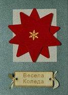 Поздравителна картичка - Коледна звезда - пъзел