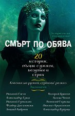 Смърт по обява. 20 истории, пълни с ужаси, безумие и страх -