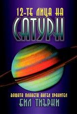 12-те лица на Сатурн - Бил Тиърни -