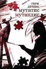 Мутатис мутандис -