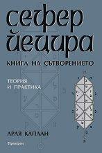 Сефер Йецира. Книга на Сътворението - Арая Каплан -