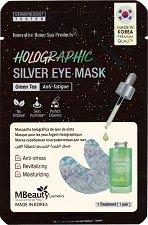 MBeauty Holographic Silver Eye Mask - Озаряваща маска за околоочен контур със зелен чай - маска