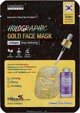 MBeauty Holographic Gold Face Mask - Стягаща маска за лице с колаген - серум