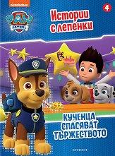 Истории с лепенки: Пес патрул. Кученца спасяват тържеството - част 4 - играчка