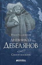 Дневникът на Дебелянов. Синият бележник -