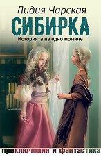 Сибирка. Историята на едно момиче -