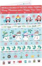 Поздравителна картичка - Весела Коледа и Честита Нова Година - продукт