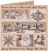 Поздравителна картичка - Веселa Коледа и Щастлива Нова Година - продукт