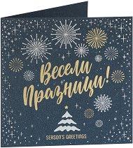 Поздравителна картичка - Весели празници - продукт