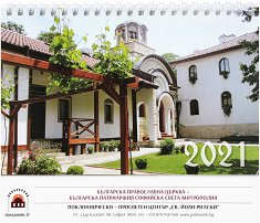 Настолен църковен календар 2021 -