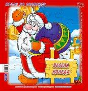 Весела Коледа -