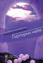 Пурпурно небе -