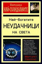 Най-богатите неудачници на света - Маргарет Николас -