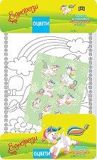 Оцвети: Еднорози - творчески комплект