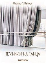 Техники на танца - Ивайло Иванов -