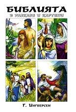 Библията в разкази и картинки -