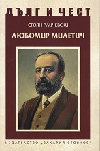 Дълг и чест: Любомир Милетич - Стоян Райчевски -