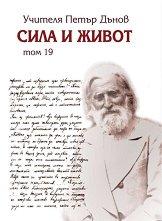 Сила и живот - том 19 - Петър Дънов -